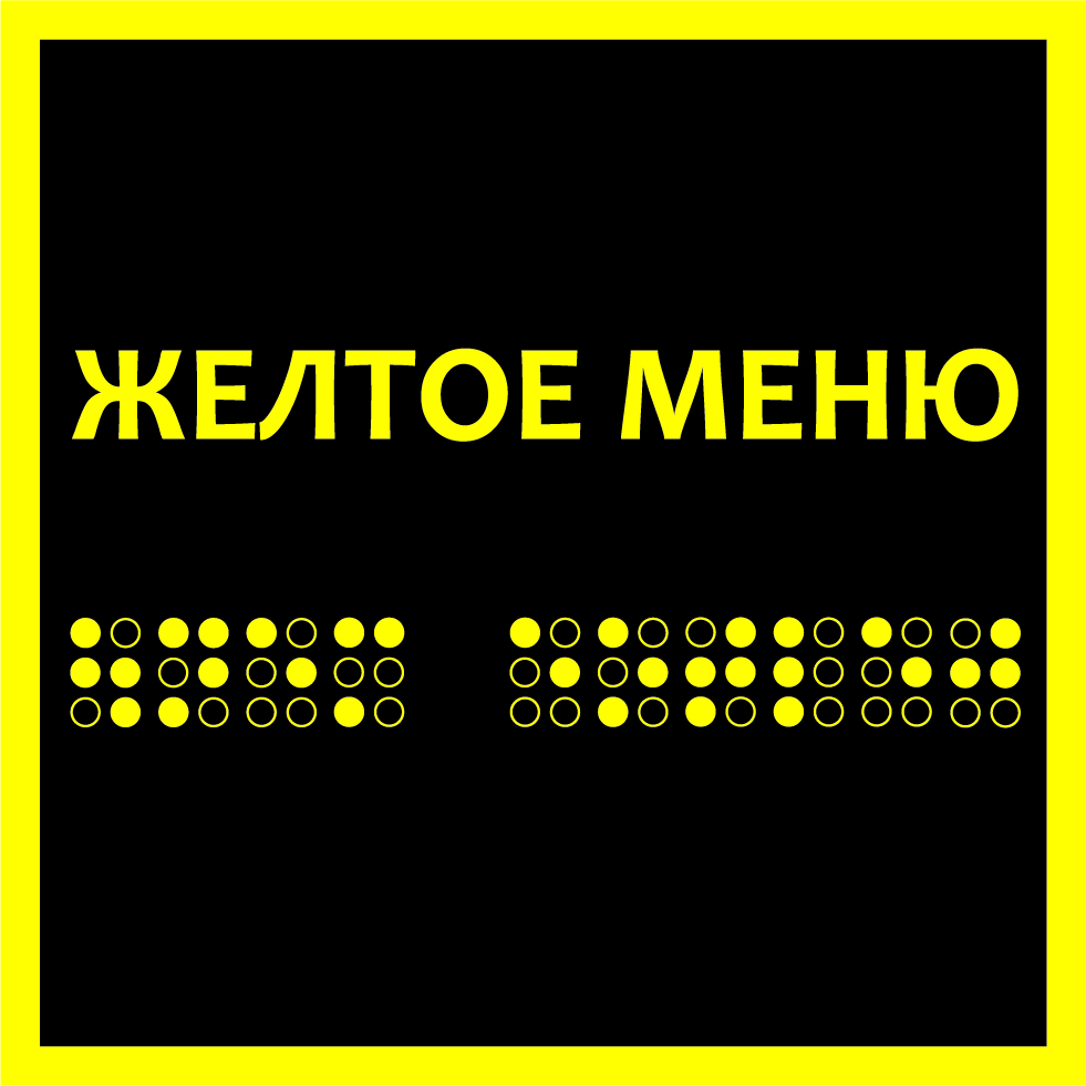 Желтое меню